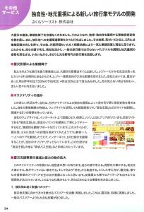 media_20120409_02