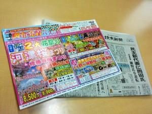 新聞折込20150119