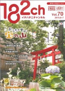 182ch 2015.6~7月・70号表紙