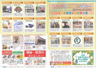 182ch 2015.6~7月・70号・6~7ページ「ショップ&サービス+レジャー特集・生活お役立ち店INDEX」
