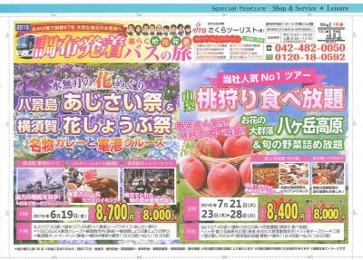 182ch 2015.6~7月・70号・10ページ「調布発着・日帰りバス旅行チラシ」