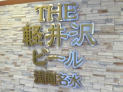 軽井沢ビール工場