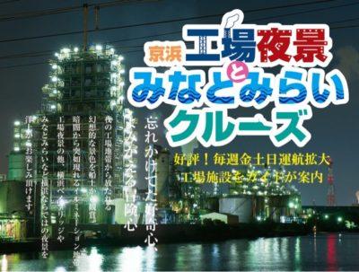 京浜工場夜景とみなとみらいクルーズ