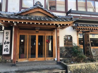 渋温泉・旅の宿「初の湯」
