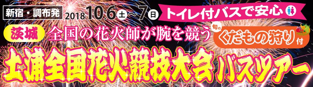 【新宿・調布発着】土浦花火大会バスツアー