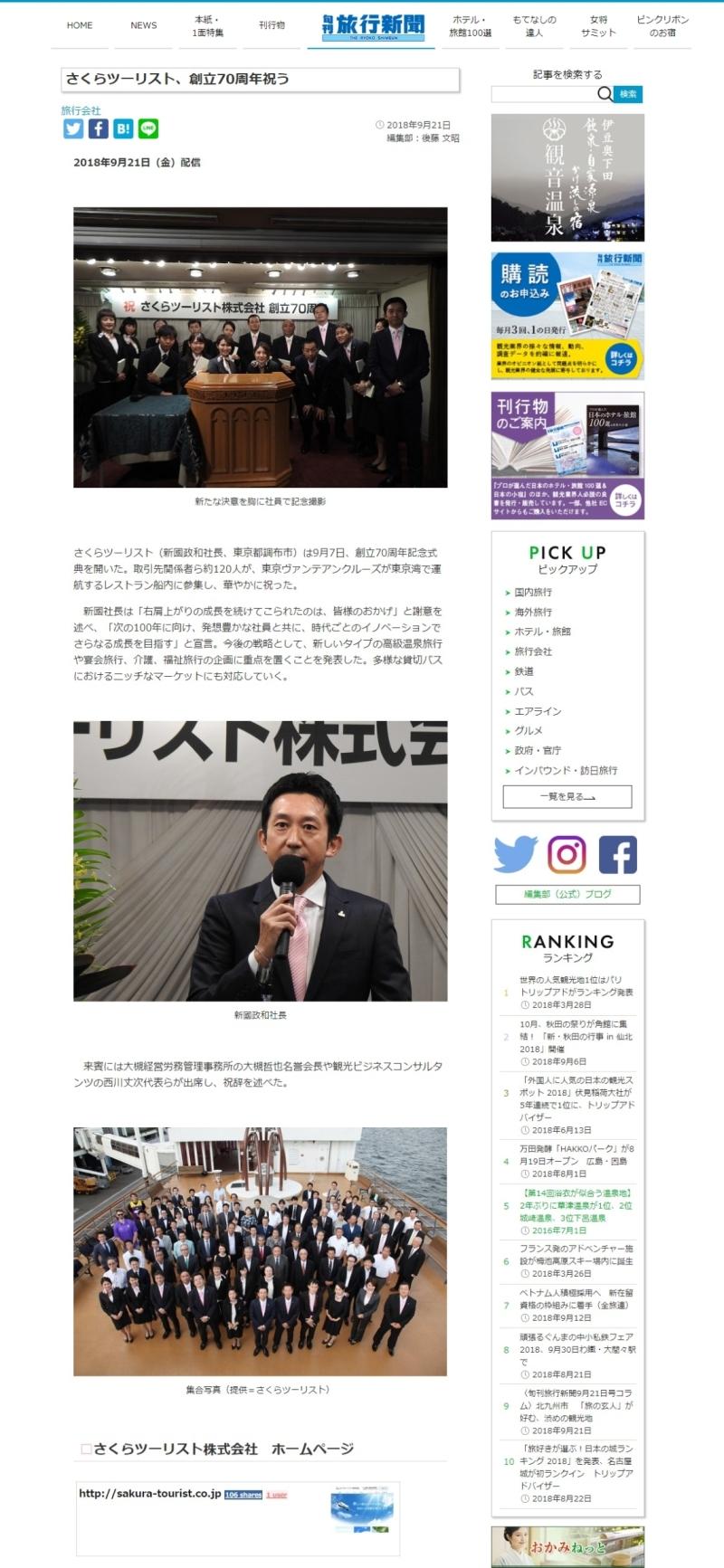 20180925_旅行新聞 さくらツーリスト株式会社70周年記念式典 記事