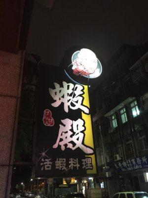 台北 蝦殿