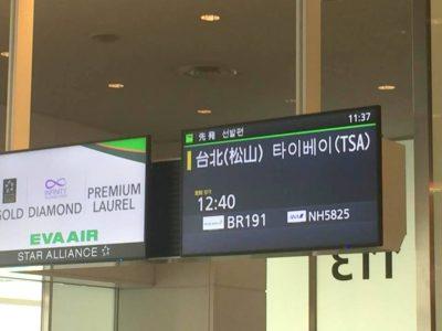 エバー航空 台湾松山空港へ