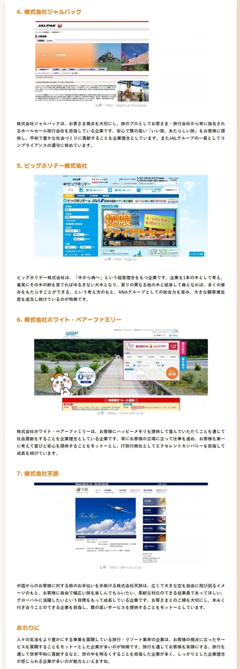 「旅行・リゾート」業界で企業理念がかっこいい企業7選 - さくらツーリスト株式会社