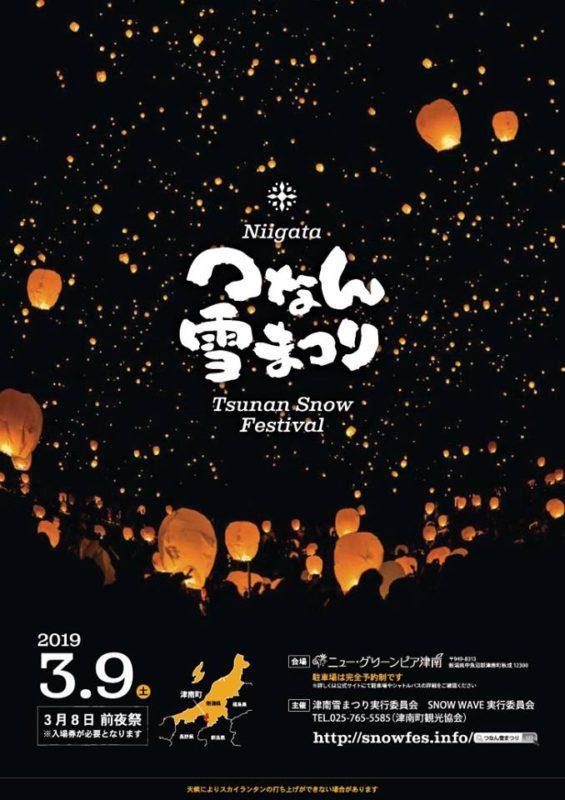 つなん雪まつり2019(ポスター)
