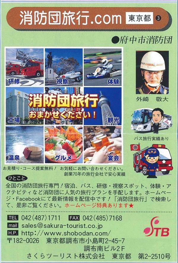 いきいき消防2019年新春号