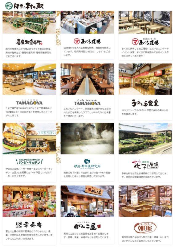 食のテーマパーク 伊豆・村の駅_w1000
