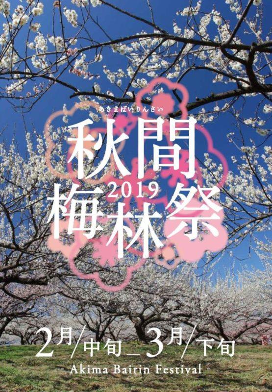 秋間梅林祭(パンフレット)