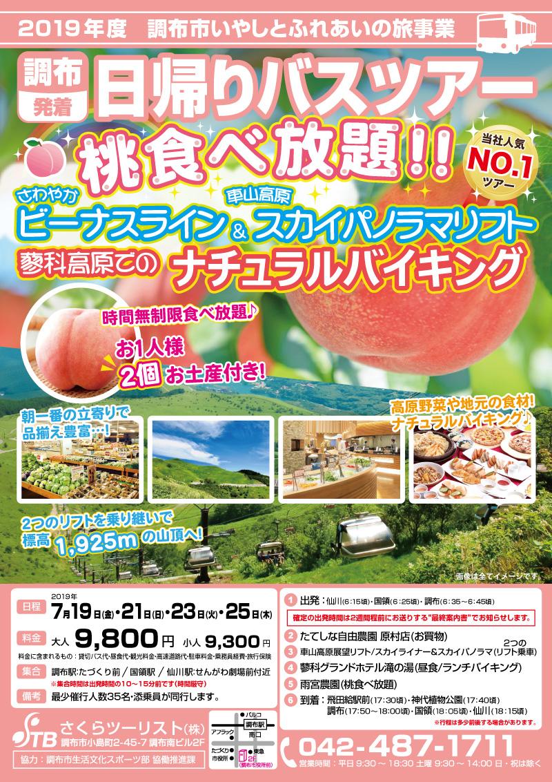 調布いやしの旅[2019年7月]車山高原&桃食べ放題