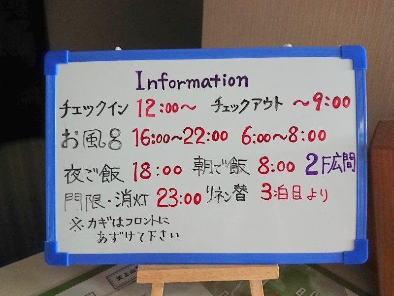 山下旅館 別館(神津島)