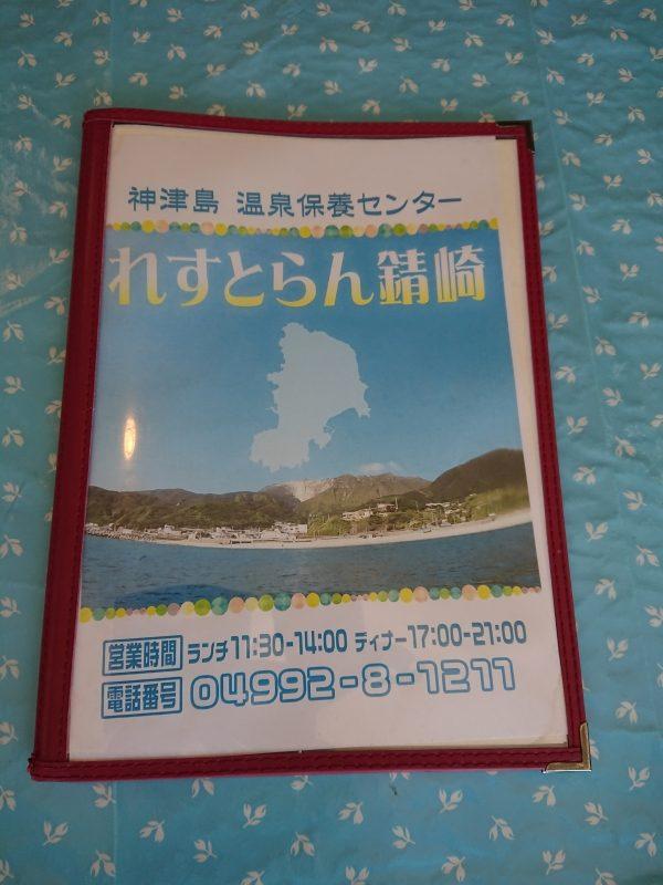 れすとらん錆崎(さぶさき)(神津島)メニュー