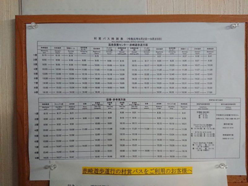 神津島港バスターミナル:バス時刻表