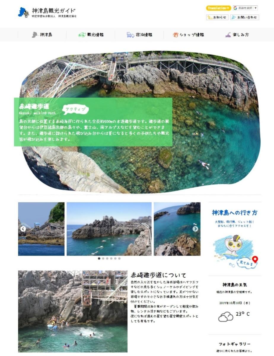 赤崎遊歩道(神津島観光協会)