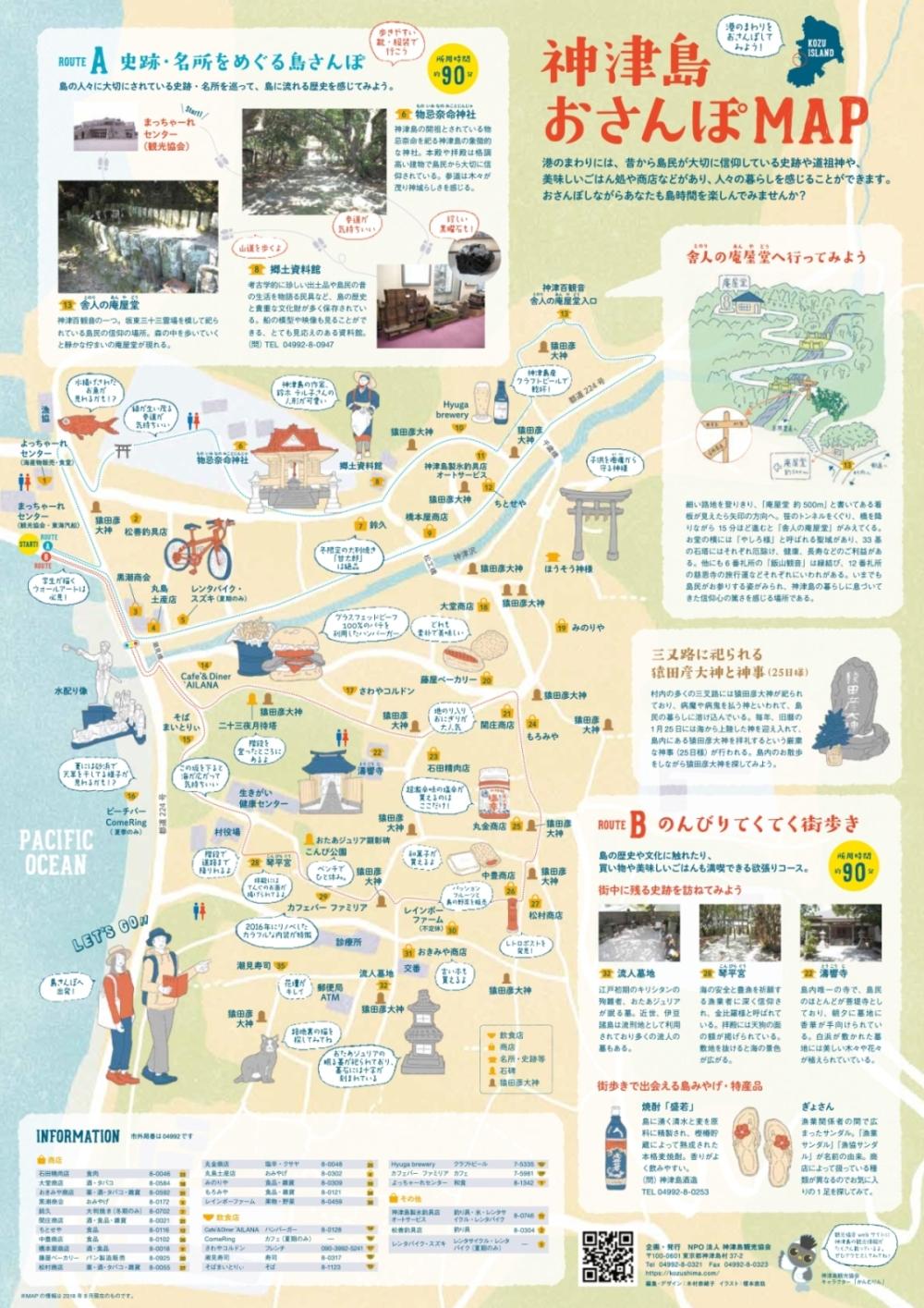 神津島・町中MAP