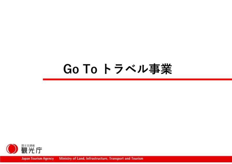 (国交省・観光庁)「Go To トラベル事業」(さくらツーリスト)ページ1