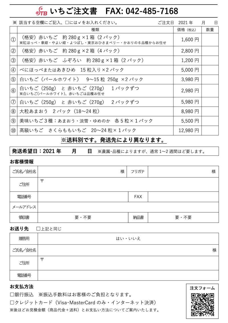 いちご販売・2021年春(さくらツーリスト)