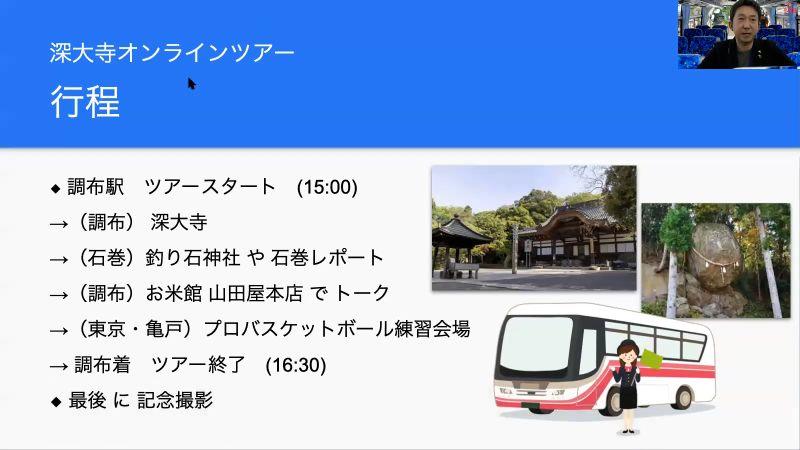 深大寺オンラインツアー(さくらツーリスト)