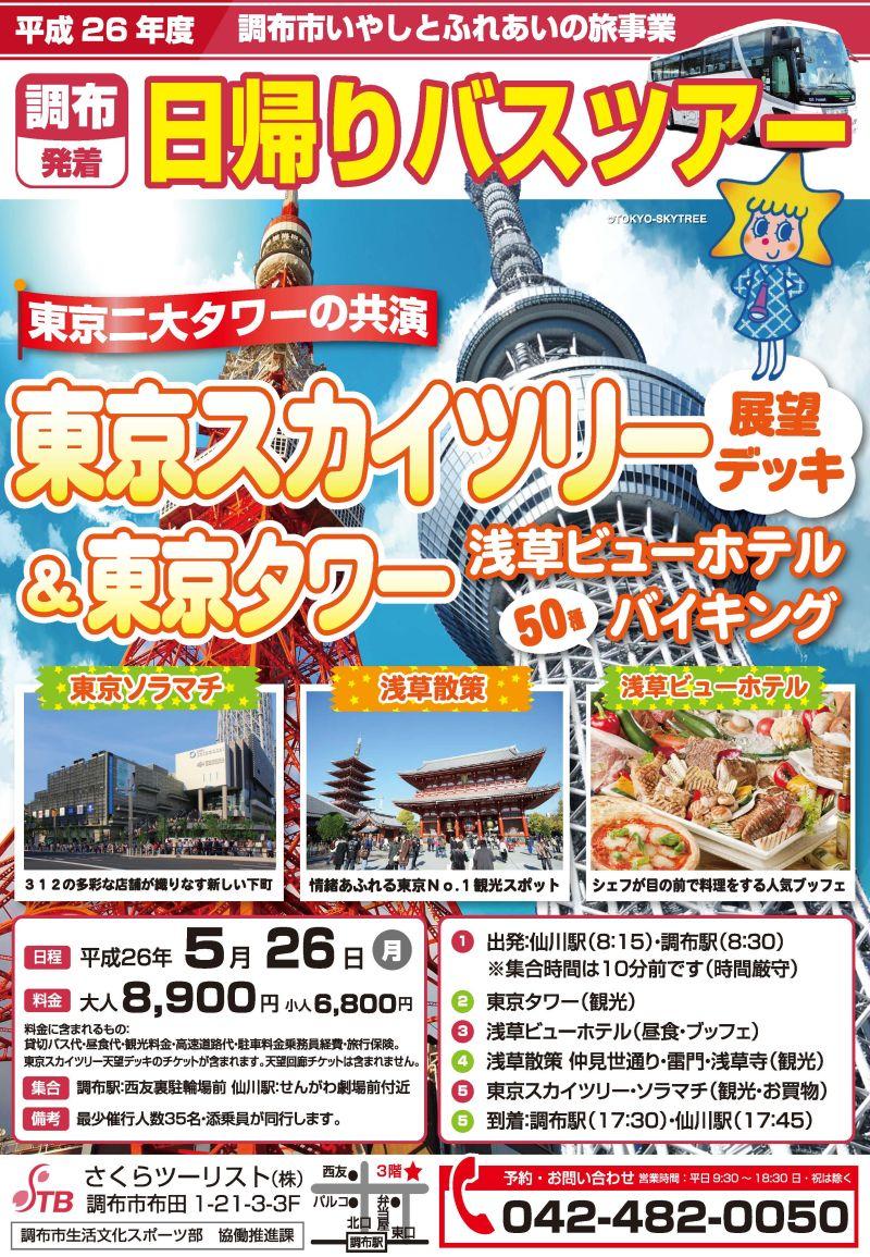 東京スカイツリー展望デッキ&東京タワー  浅草ビューホテル 50種のランチバキング