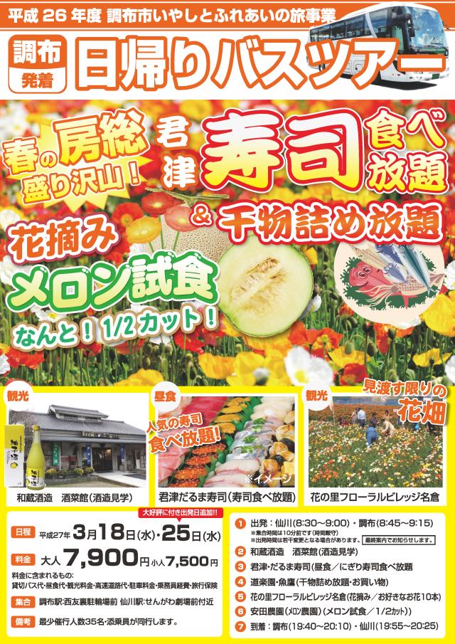 君津寿司食べ放題&干物詰め放題 花摘み・メロン試食