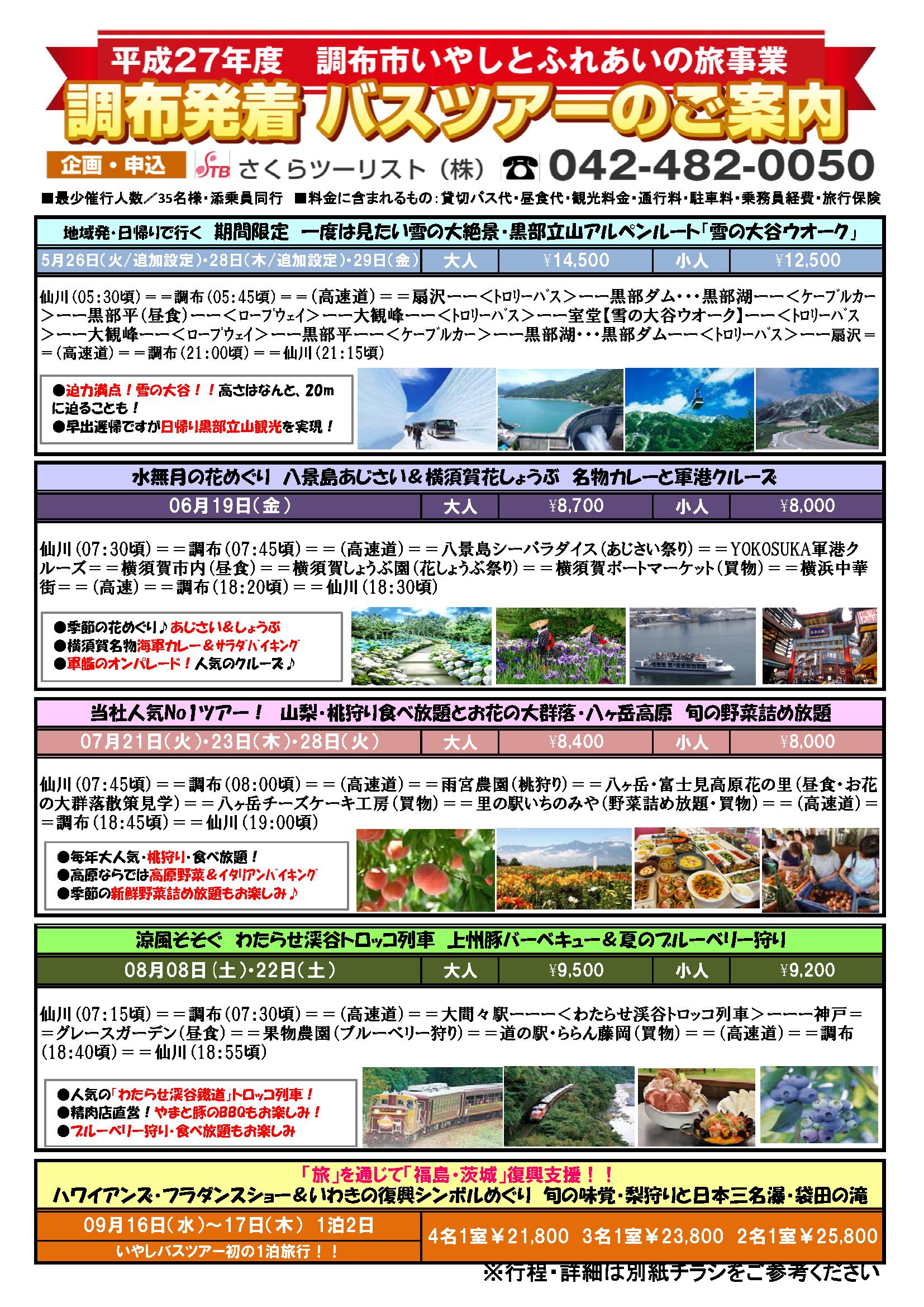 平成27年度 バスツアー一覧(PDF) p.1
