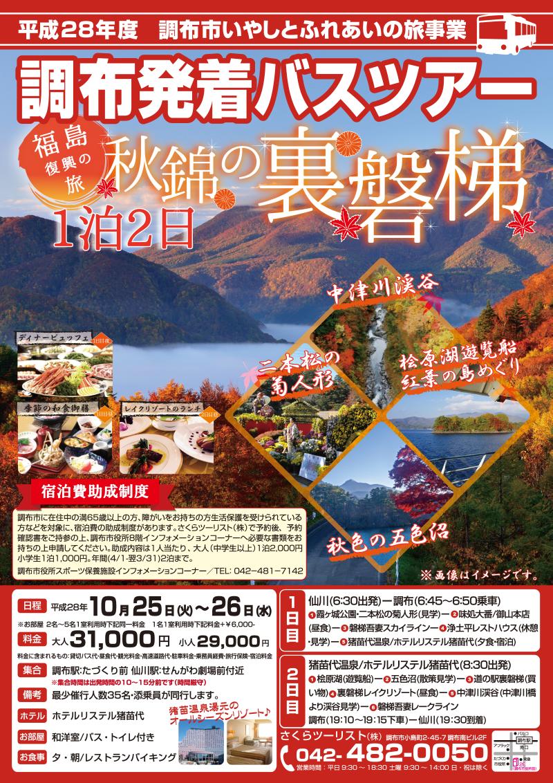 福島復興の旅 秋錦の裏磐梯1泊2日