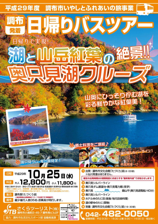 【10月】10/25(水) 日帰りで実現!「湖と山岳紅葉の絶景!奥只見湖クルーズ」