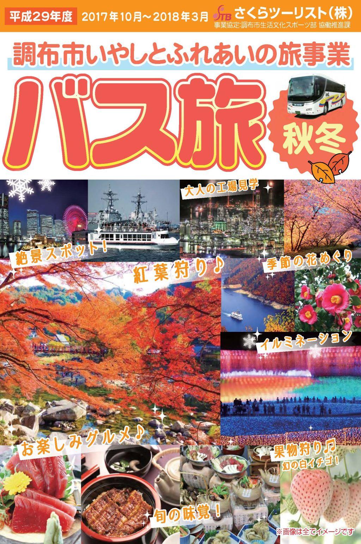 平成29年度秋冬 日帰りバスツアー一覧