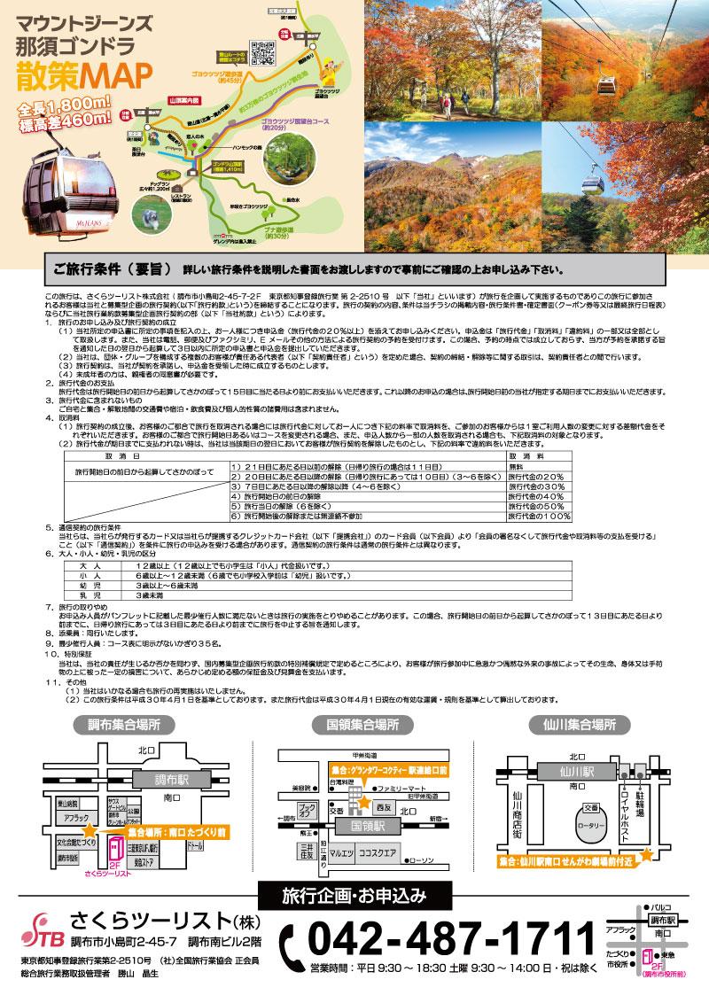 日帰りバスツアーのお知らせ<10/9那須>那須紅葉ゴンドラ・高原のフレンチコース&梨狩り(チラシ裏)