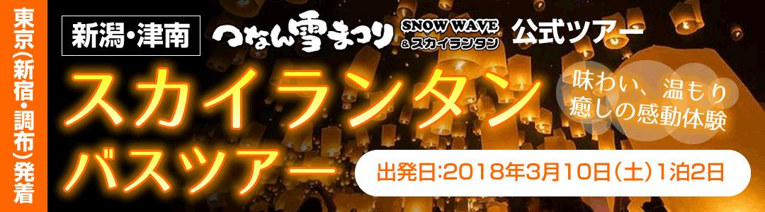 【新宿・調布発着】津南雪まつりスカイランタンバスツアー