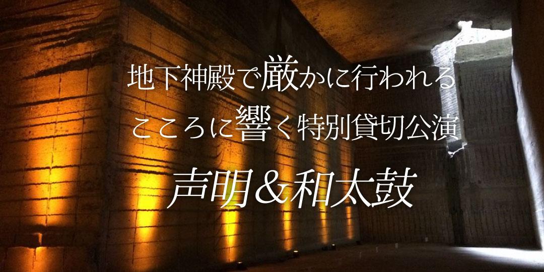 大谷石採掘跡・声明と和太鼓バスツアー(新宿発着)