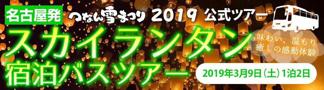 【名古屋発】つなん雪まつり2019・スカイランタンバスツアー1泊2日