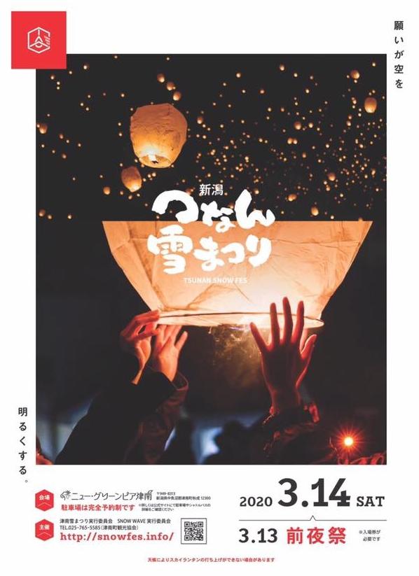 つなん雪まつり2020(ポスター)