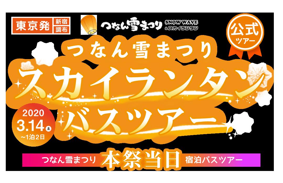 【催行中止】【2020東京発B】スカイランタン・つなん雪まつりバスツアー1泊2日<3/14(土) 雪まつり本祭当日>