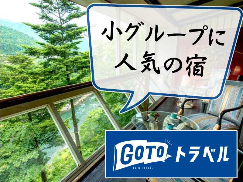 GoToトラベル・小グループに人気の宿(さくらツーリスト)