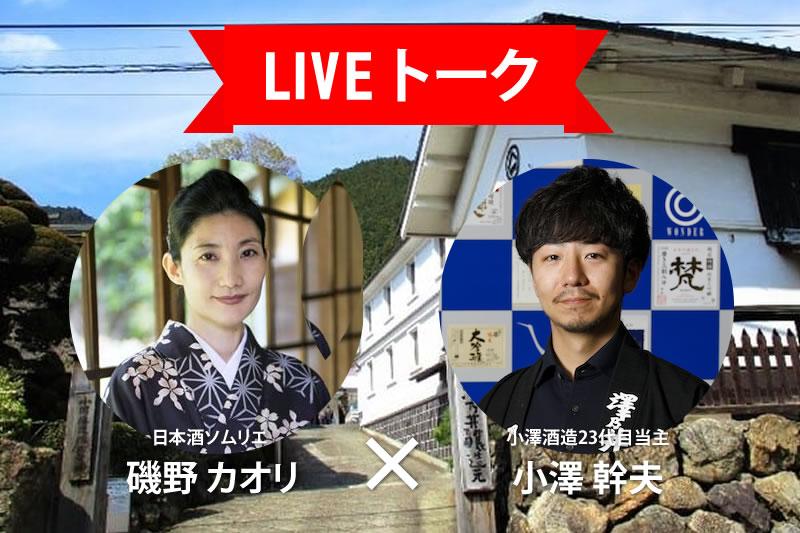 必見!日本酒ソムリエ磯野カオリ✕小澤酒造23代目当主 小澤 幹夫LIVEトーク