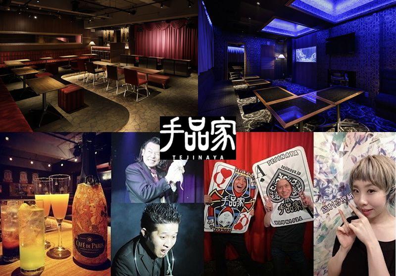 マジックショー・ライブ!!@マジックバー「手品家」新宿