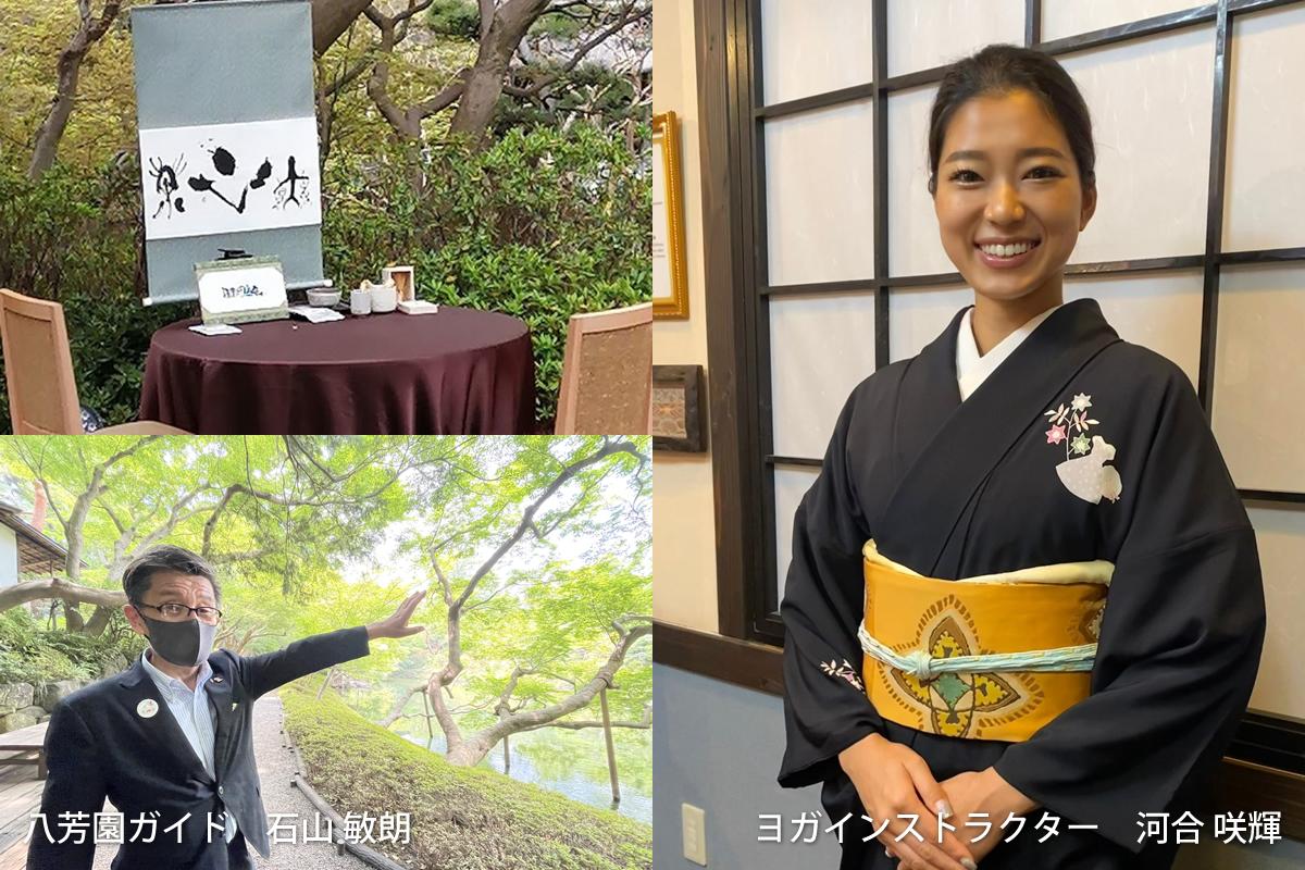 白金台八芳園で朝の庭園散策とマインドフルネス茶禅体験(LIVE)