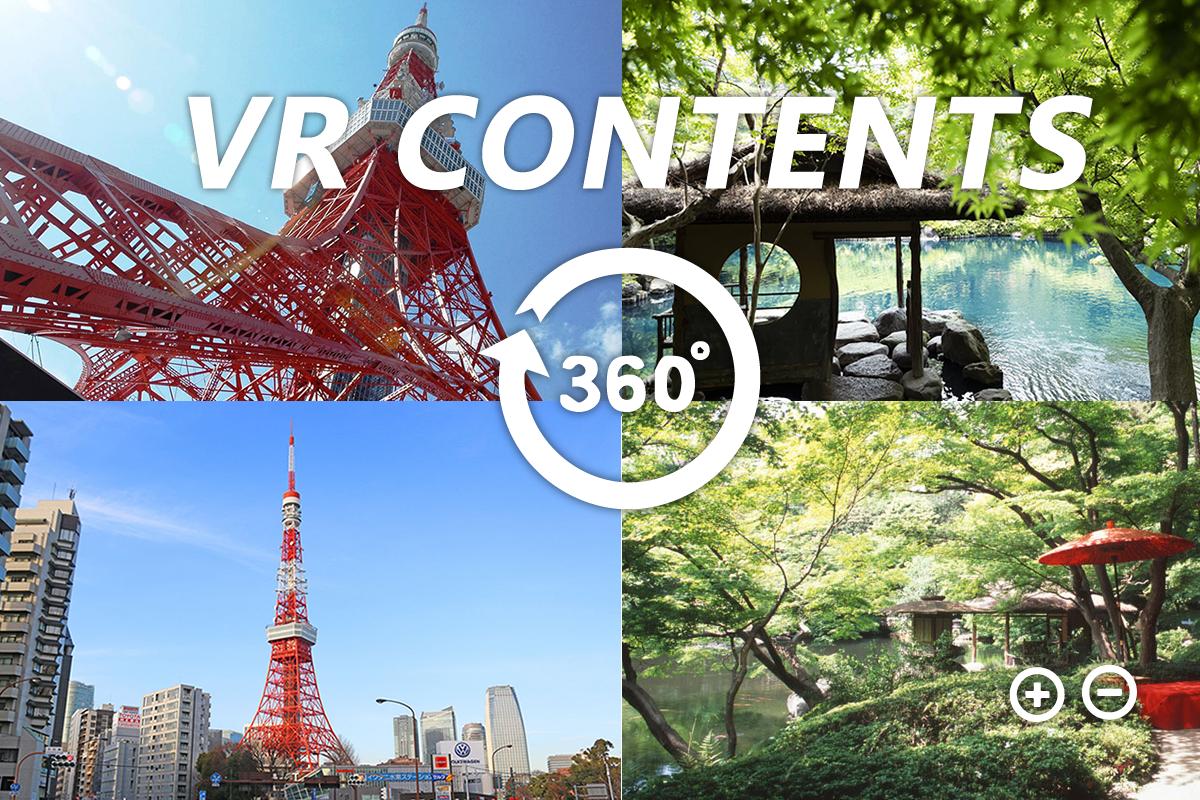 VRコンテンツ(VRツアー・360度動画)