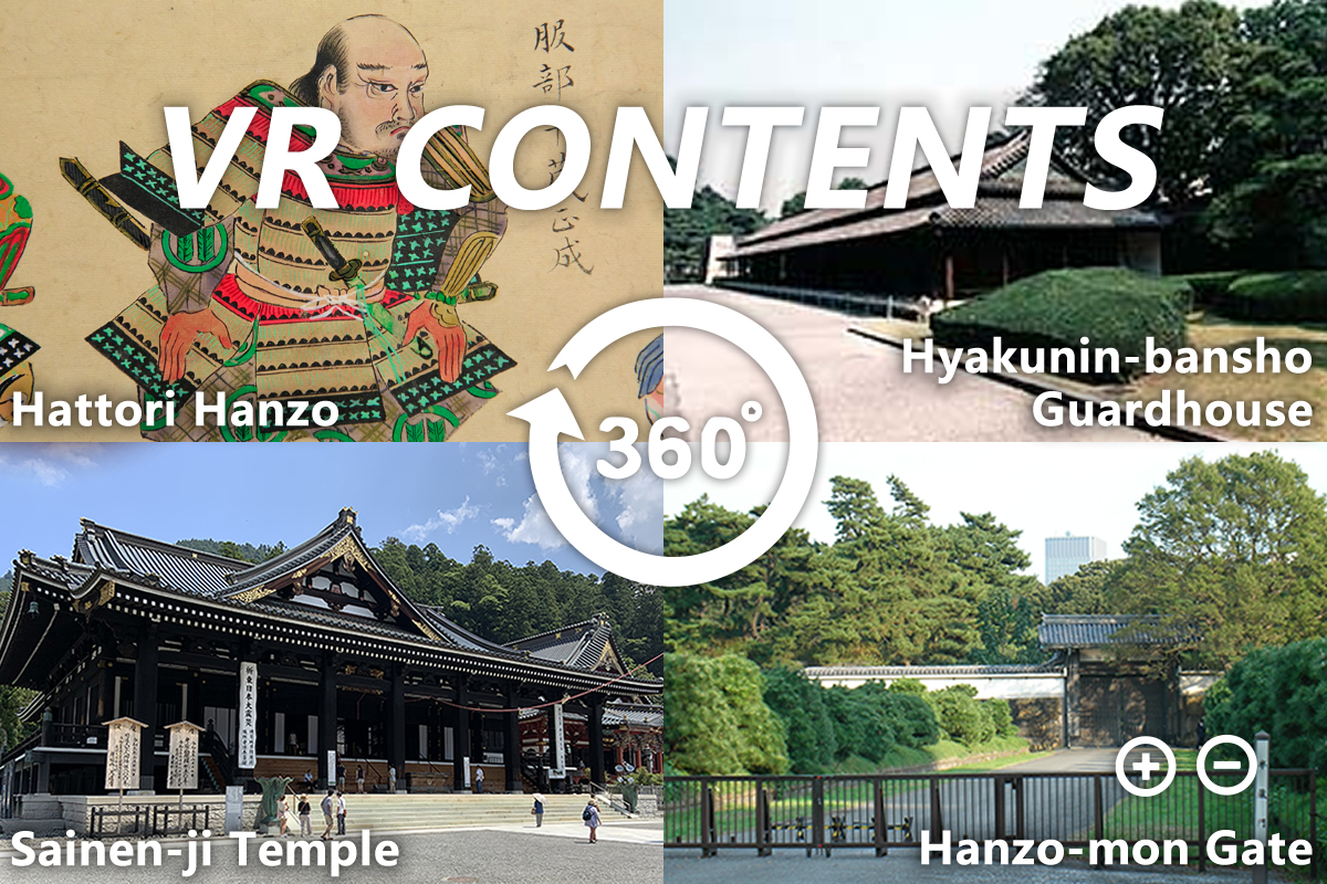 Sainen-ji Temple and other Hattori Hanzo-related Spots(VTR・VR)